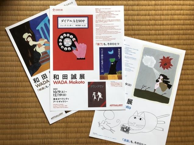 二つの展覧会「和田誠展」と「桑原史成写真展/MINAMATA」と_f0229926_14050863.jpeg