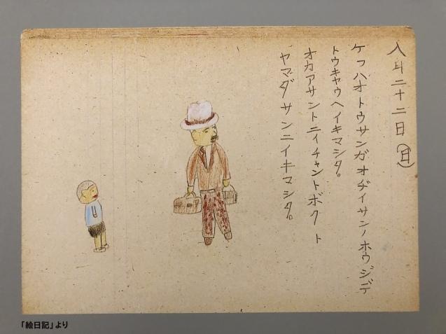 二つの展覧会「和田誠展」と「桑原史成写真展/MINAMATA」と_f0229926_15550010.jpeg