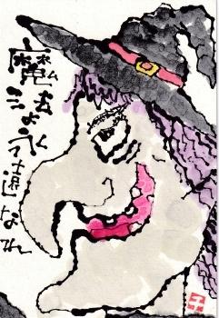 ハロウィン・魔女を描く_a0030594_22223628.jpg