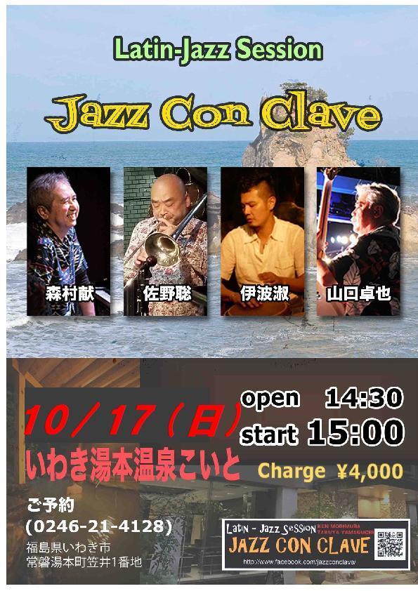 明日(10/17・日)は熱帯ジャズ楽団ピアニスト森村献さんバンドのラテンジャズLiveです。_d0115919_02481603.jpg