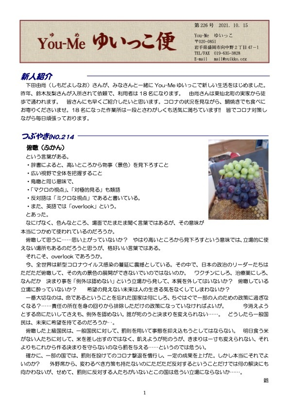 「You-Meゆいっこ便」No.226(2021.10.15)_a0103650_09185103.jpg