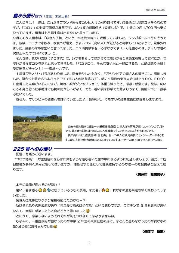 「You-Meゆいっこ便」No.226(2021.10.15)_a0103650_09185621.jpg