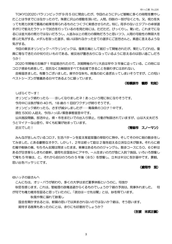 「You-Meゆいっこ便」No.226(2021.10.15)_a0103650_09190013.jpg