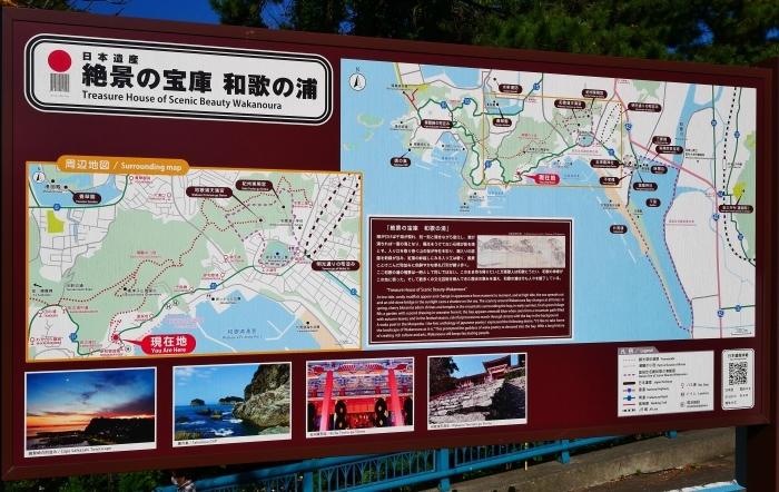 和歌の浦  2021-10-17 00:00_b0093754_14330919.jpg