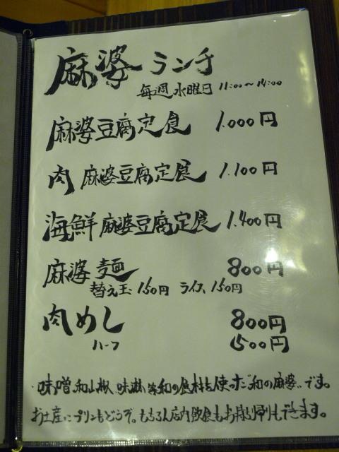IZAKAYA 草 その7(麻婆豆腐定食)_d0153062_21092262.jpg