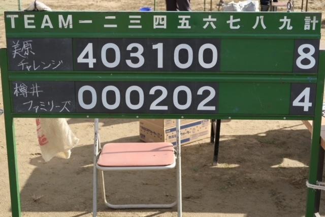 第20回 富田林ロータリー旗争奪少年野球大会  第14日目  10/17_c0309012_14434755.jpeg