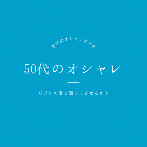 年代別オシャレ<50代>_d0336521_12291052.jpg
