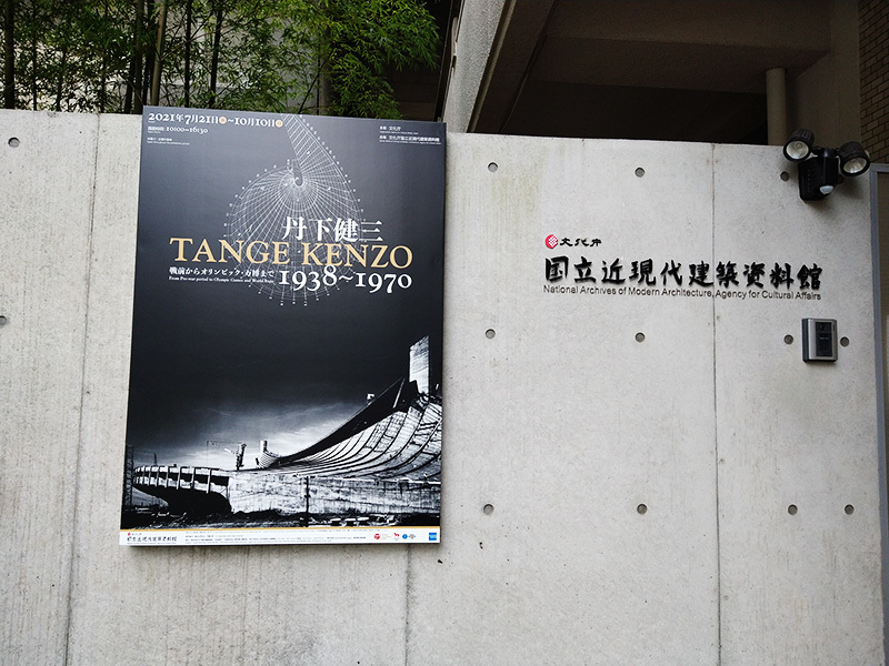 Hello from Tokyo 167 湯島 丹下健三展_a0003650_23542831.jpg