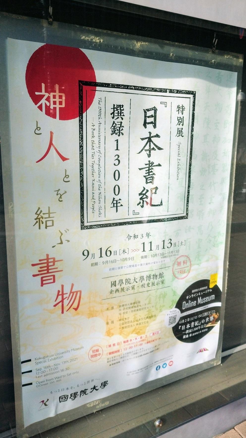 『日本書紀』撰録1300年―神と人とを結ぶ書物―展@國學院大學博物館_c0002171_07012150.jpg