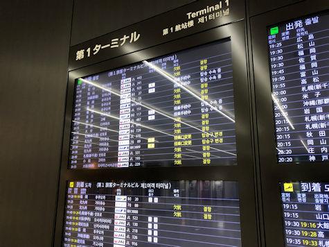 羽田空港第1ターミナルへ_b0177982_23194889.jpg