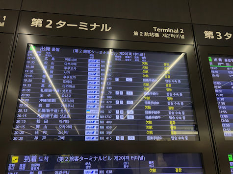 羽田空港第1ターミナルへ_b0177982_23195364.jpg