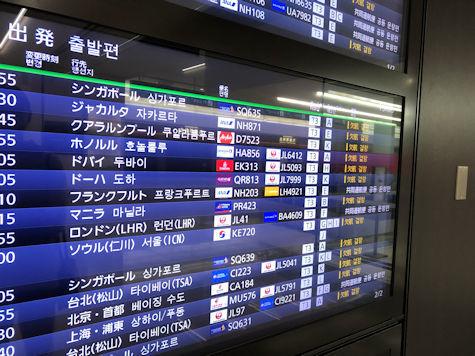 羽田空港第1ターミナルへ_b0177982_23195860.jpg