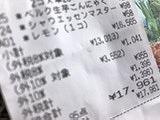 消費税の年間額にびっくり_d0180506_16264592.jpg