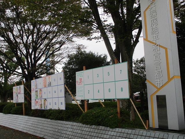 富士宮では市議会議員補欠選挙もスタート! 明日からは3つの選挙戦_f0141310_06542497.jpg