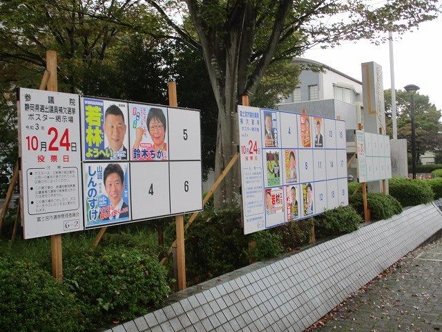 富士宮では市議会議員補欠選挙もスタート! 明日からは3つの選挙戦_f0141310_06543187.jpg