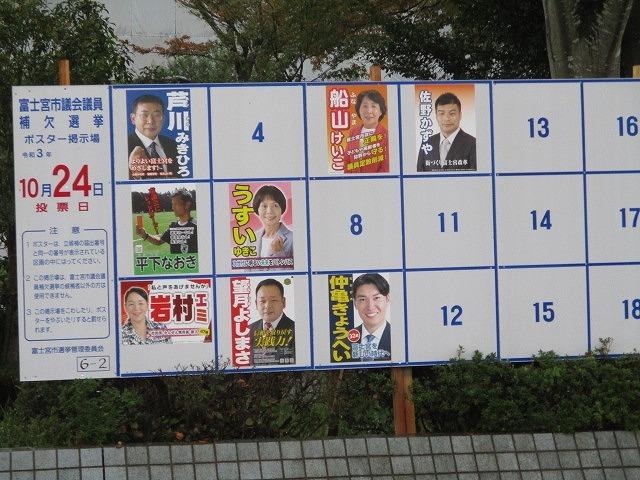 富士宮では市議会議員補欠選挙もスタート! 明日からは3つの選挙戦_f0141310_06543893.jpg