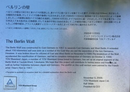 都筑区のベルリンの壁_b0228416_13310527.jpg