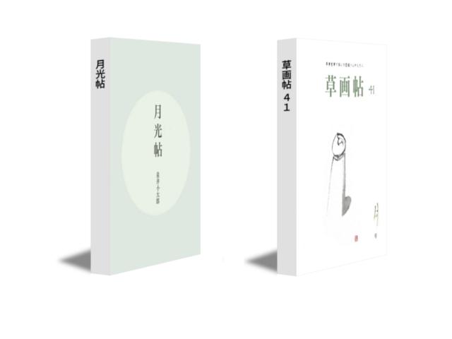 月の本二冊_f0086618_23044772.jpg