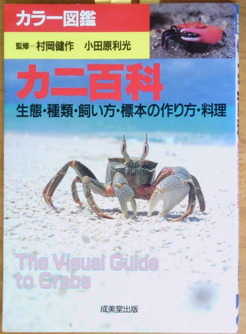 1018 図鑑を読む 2 甲殻類(カニ)_b0075059_20233843.jpg