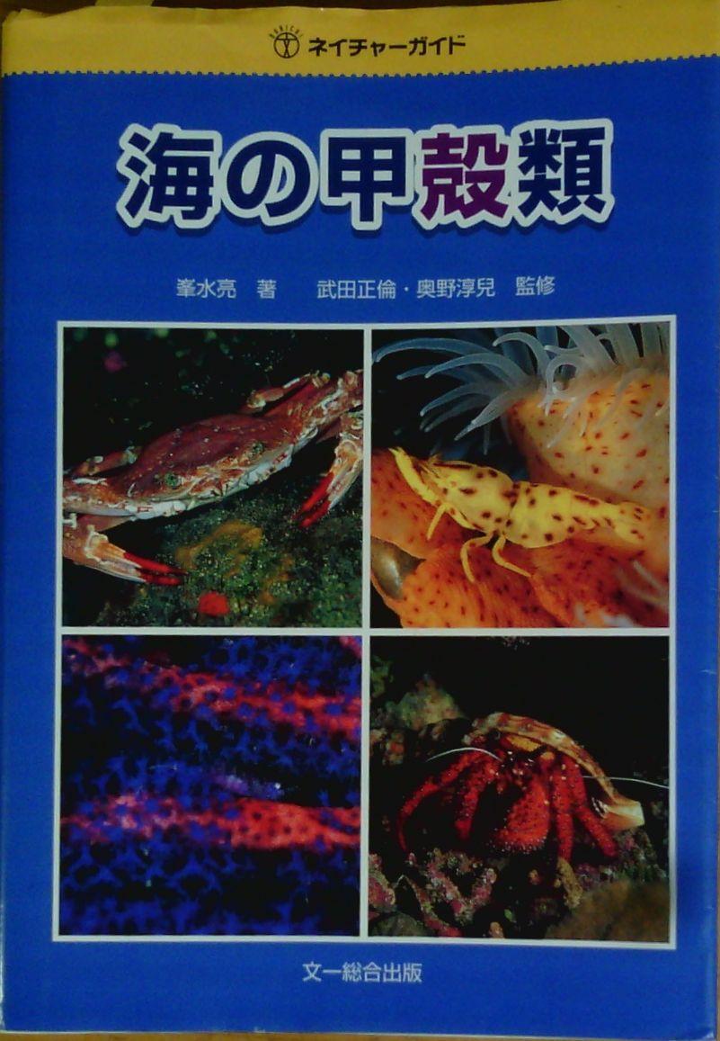1018 図鑑を読む 2 甲殻類(カニ)_b0075059_20305761.jpg