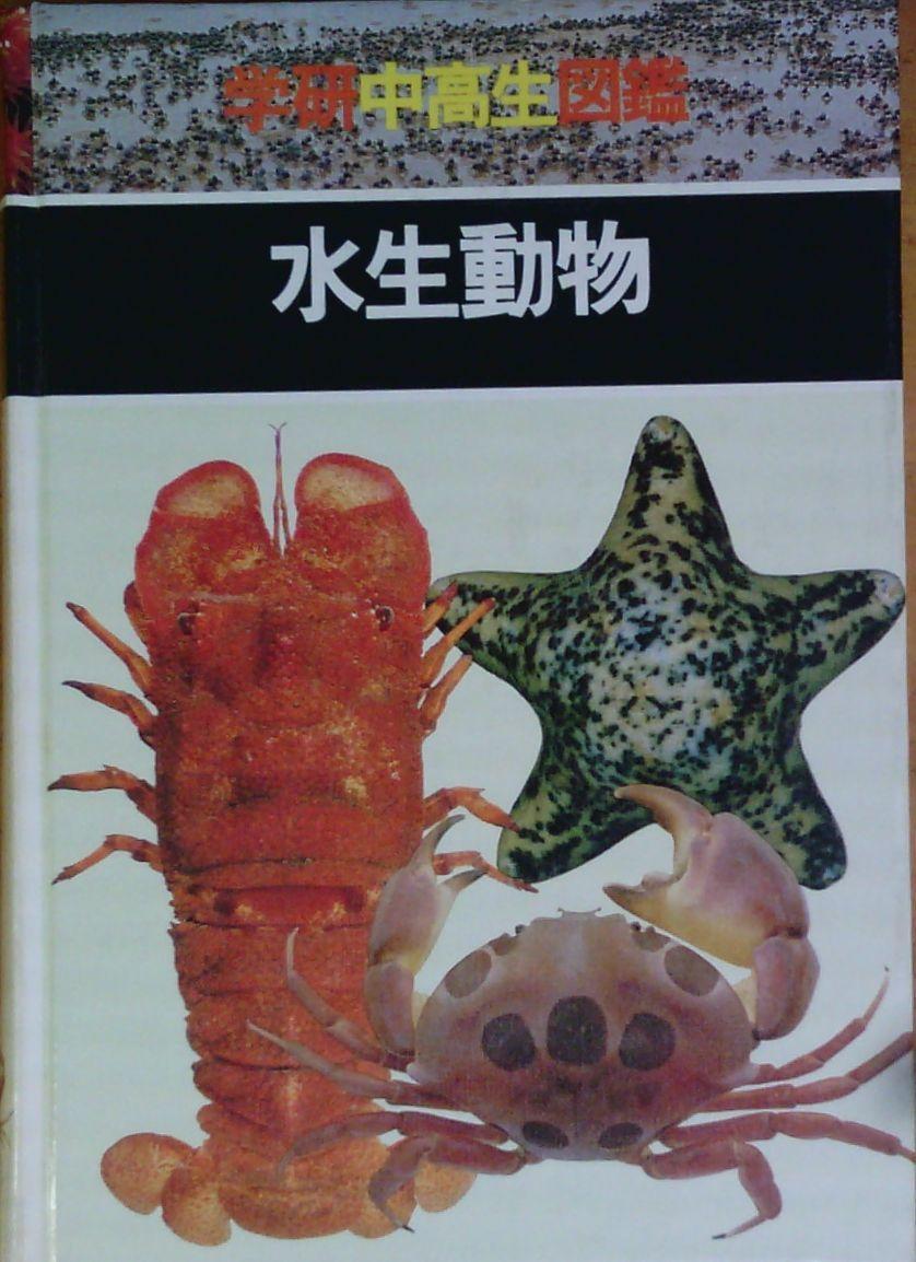 1018 図鑑を読む 2 甲殻類(カニ)_b0075059_20354616.jpg