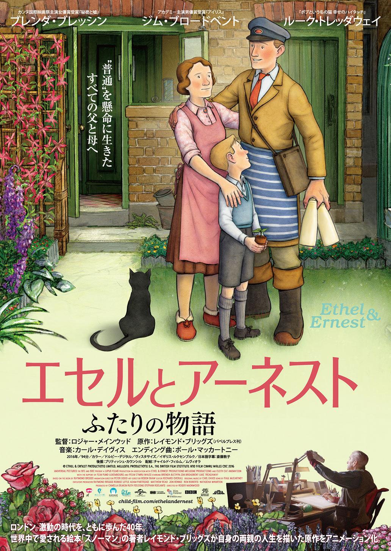 イギリスのごくごく普通な家庭生活を丹念に愛おしく描いた映画「エセルとアーネスト ふたりの物語」(2016)_b0066960_11273336.jpg