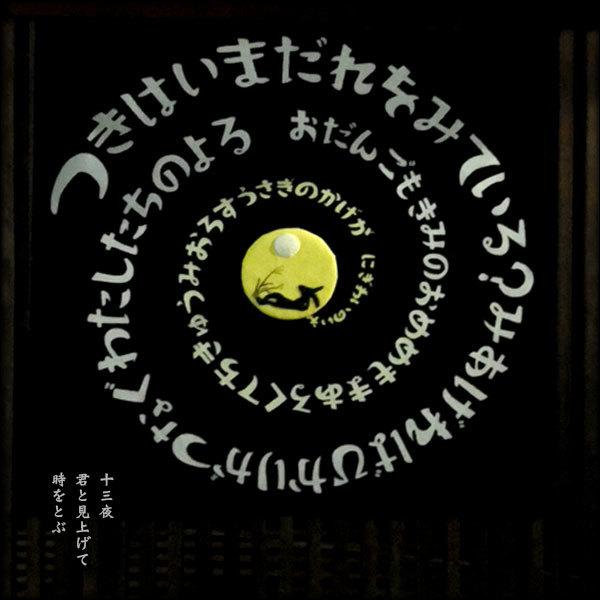 十三夜_a0197968_19294895.jpg