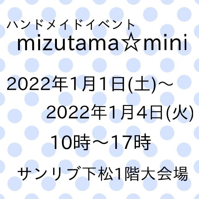 今後のサンリブ開催のmizutama☆miniについて_d0287878_16080811.jpg