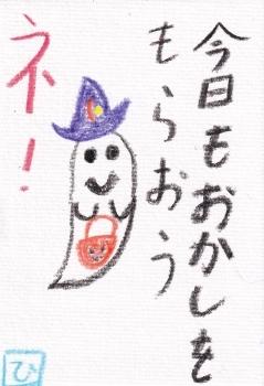 おばけとバターナッツかぼちゃ_a0030594_21525746.jpg