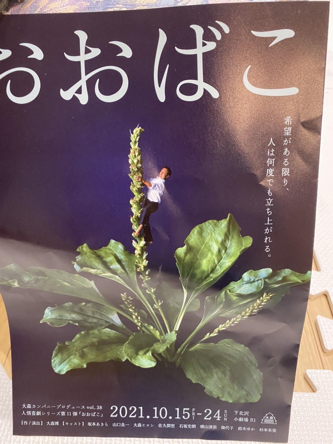 人情喜劇「おおばこ」_a0163623_20461258.jpg