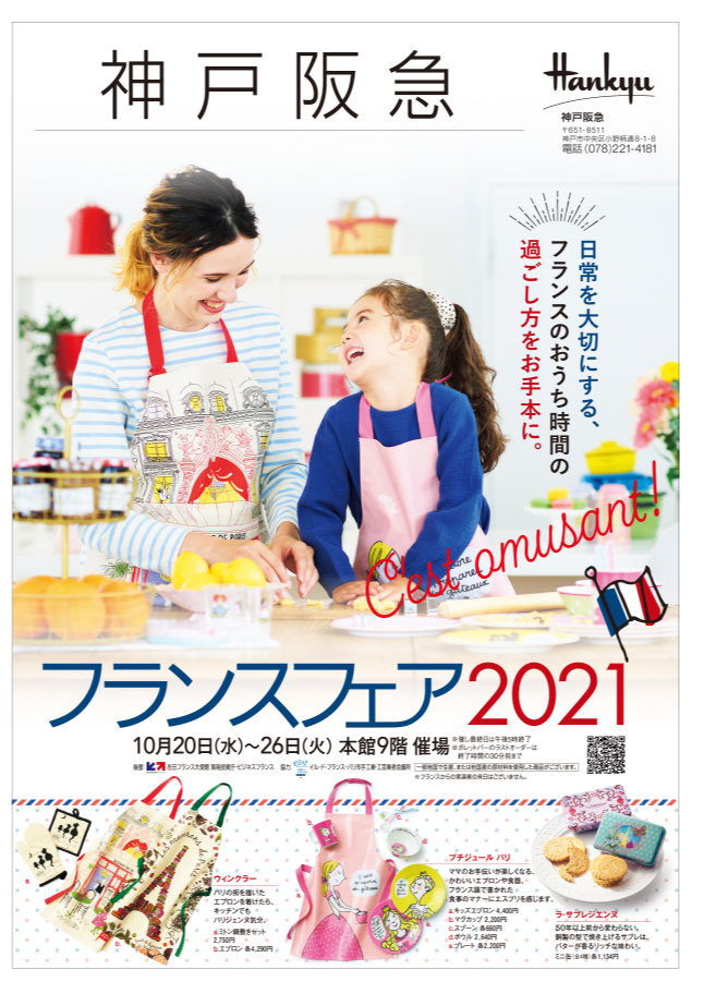 神戸阪急・フランスフェア始まります!_c0024345_17391627.jpg