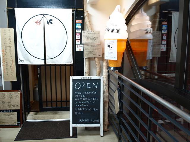 札幌 夜パフェ専門店 ななかま堂 その9 (パフェ 蓮華座)_d0153062_06242901.jpg