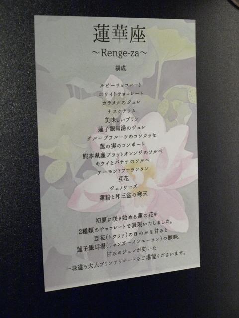 札幌 夜パフェ専門店 ななかま堂 その9 (パフェ 蓮華座)_d0153062_06285836.jpg