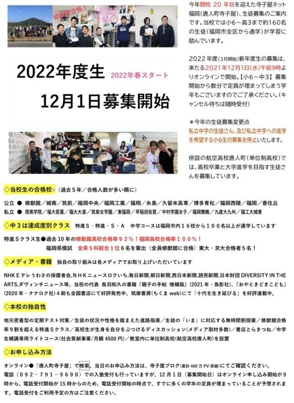 2022年度生徒募集のご案内_d0116009_03201097.jpeg