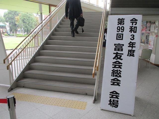 富士高創立100周年記念事業がキックオフ! 富友会(同窓会)の令和3年度年次総会_f0141310_07373555.jpg