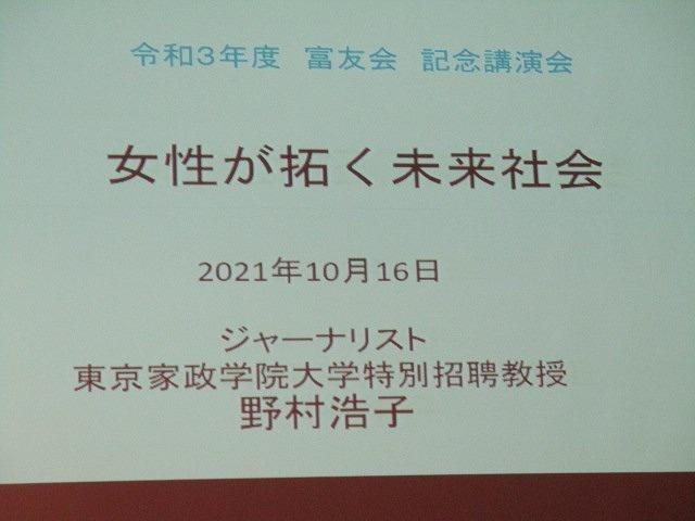 富士高創立100周年記念事業がキックオフ! 富友会(同窓会)の令和3年度年次総会_f0141310_07385432.jpg