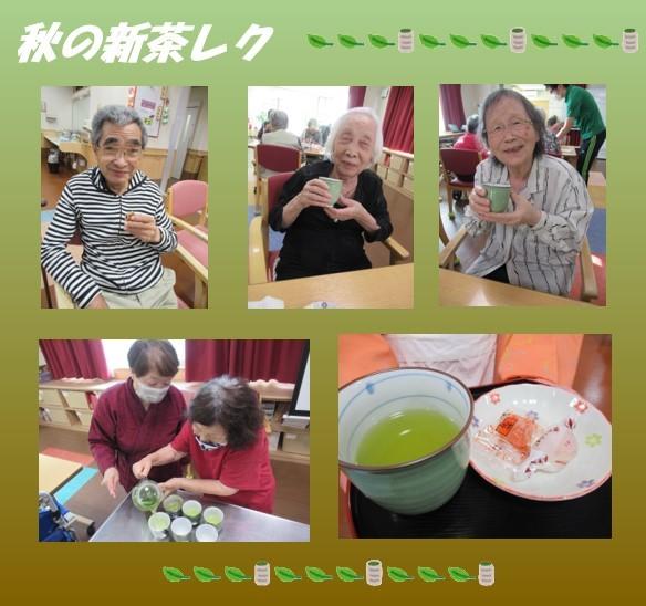 秋の新茶レク_d0170019_09221249.jpg