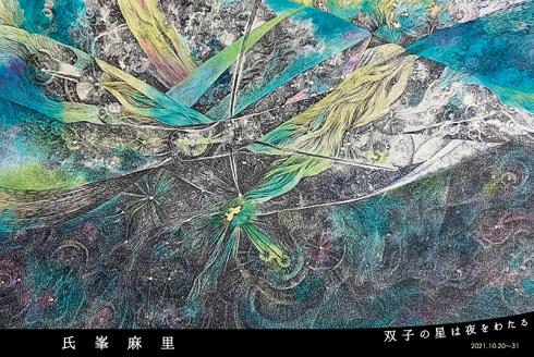 【氏峯麻里作品展〜双子の星は夜をわたる】