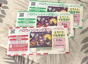 ハロウィン宝くじ_c0051760_10175899.jpg