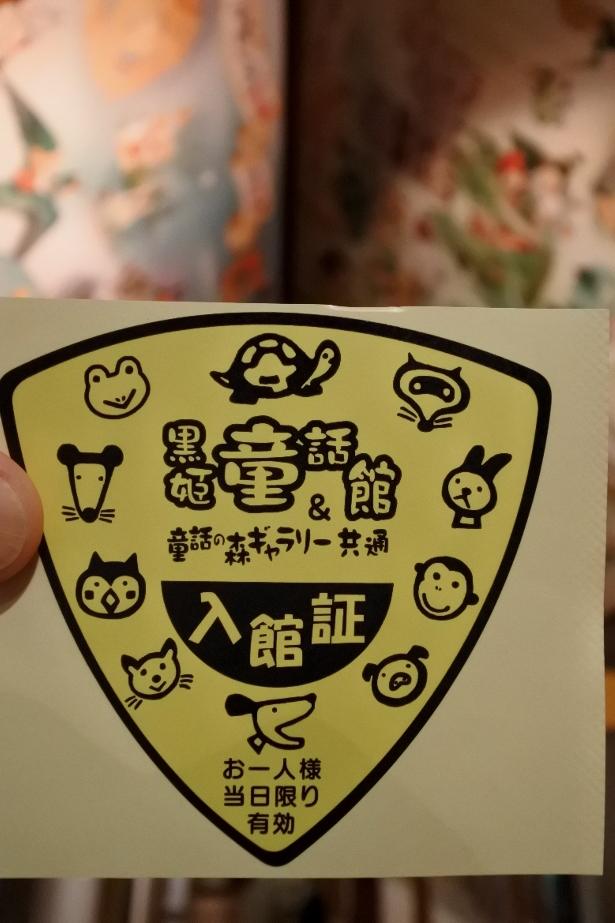 長野そぞろ歩き・信濃町:黒姫童話館(1)_f0049074_06181562.jpg
