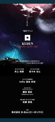 【速報】アパレル「KUDEN」チャリティーアニメコラボクラファンついに開始へ☆_b0183113_15013659.png