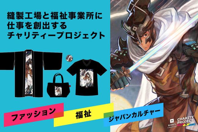 【速報】アパレル「KUDEN」チャリティーアニメコラボクラファンついに開始へ☆_b0183113_15565121.jpg