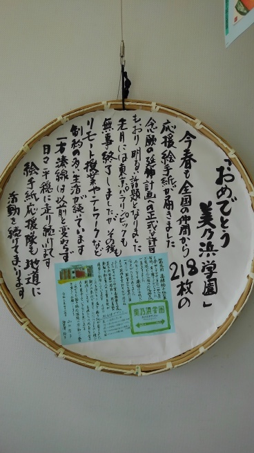 第九回 湊線応援絵手紙展_e0246154_21470951.jpg