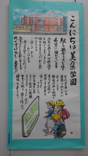 第九回 湊線応援絵手紙展_e0246154_21535200.jpg