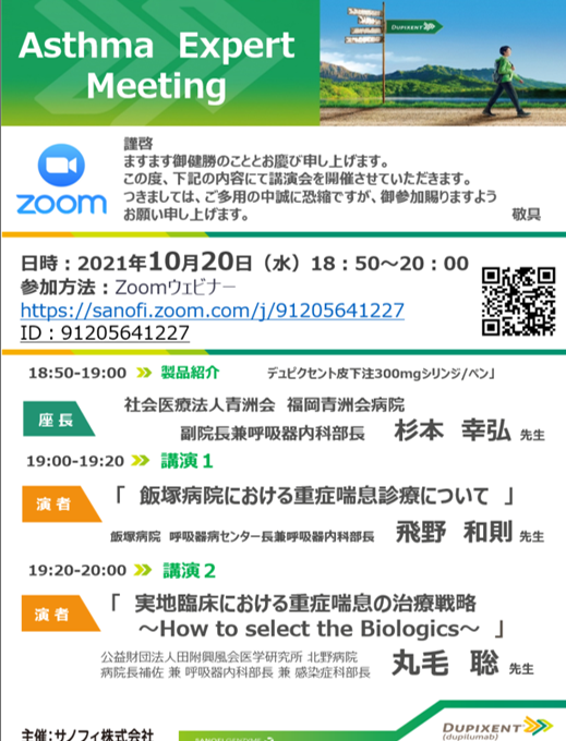 Asthma Expert Meetingで発表させていただきました_d0264356_16584807.png