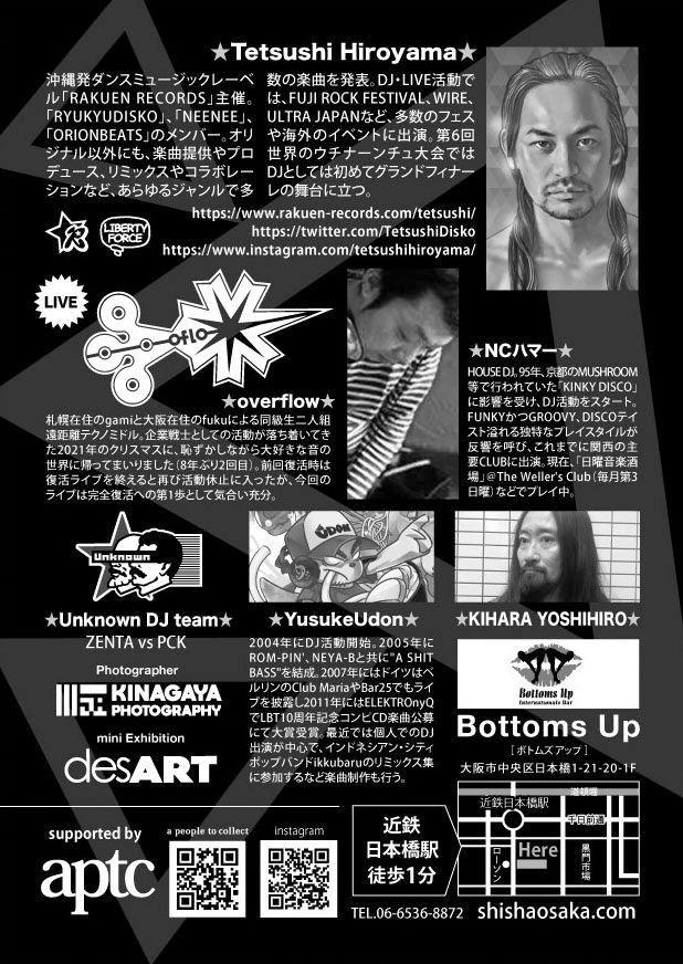 【DJ告知】大阪でクリスマスパーティー_a0014067_16482697.jpg