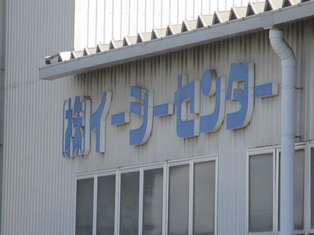 富士高の1年生がキャリア教育の一環でOBが社長を務める㈱イーシーセンターさんを企業訪問_f0141310_05483911.jpg
