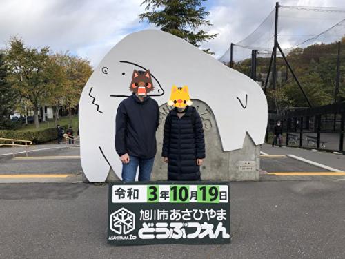 旭川旅行1日目後半:旭山動物園〜ホテル_f0369014_15293470.jpg