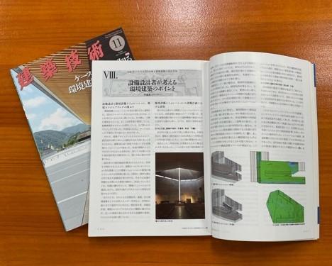 建築技術2021年11月号に伊藤が執筆させていただきました_a0142322_17350149.jpeg