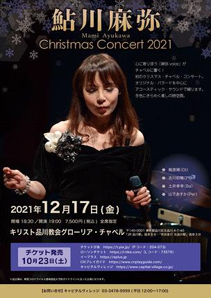 鮎川麻弥 Christmas Concert 2021(^^)10/23(土)より一般発売開始!!_c0118528_18444545.jpeg
